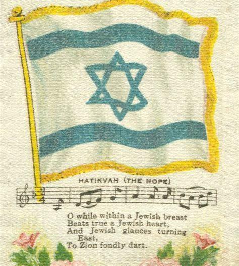 Hatikvah inno Israele